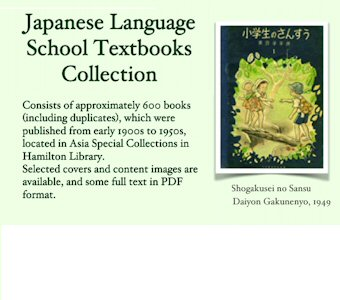 Japanese Language Textbooks